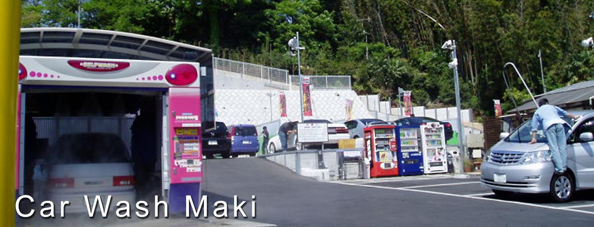 牧野造園洗車場Car Wash Maki